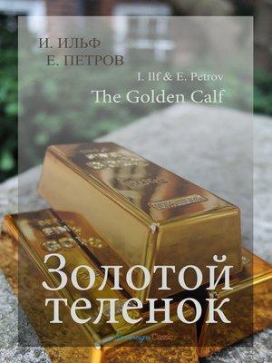 cover image of Золотой теленок (The Golden Calf)