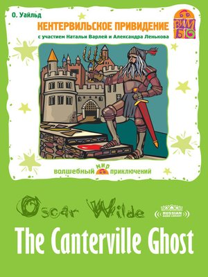 cover image of The Canterville Ghost (Кентервильское привидение)