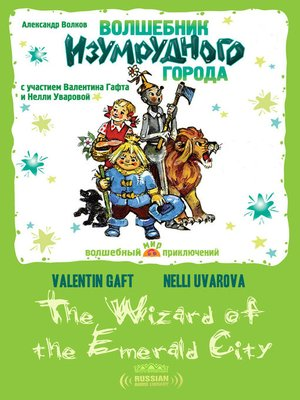 cover image of The Wizard of the Emerald City (Волшебник Изумрудного города)