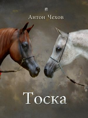 cover image of Тоска