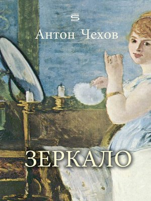 cover image of Зеркaпo (The Looking Glass)