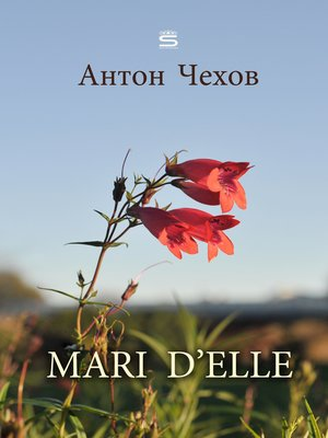 cover image of Мари D'Elle (Mari D'elle)
