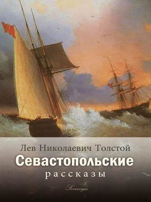 cover image of Sevastopol Sketches