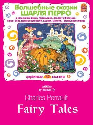 cover image of Fairy Tales of Charles Perrault (Волшебные сказки Шарля Перро)