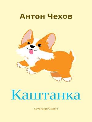 cover image of Kashtanka