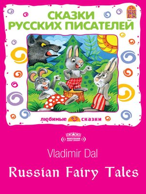 cover image of Russian Fairy Tales (Сказки русских писателей)
