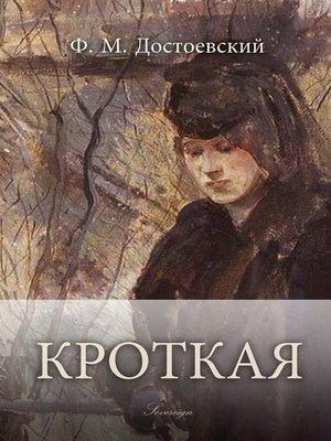 cover image of Кроткая (The Gentle Spirit)