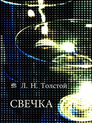 cover image of The Candle