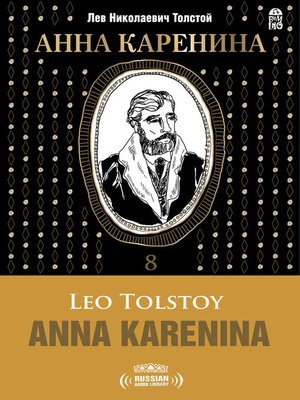cover image of Anna Karenina, Volume 8 (Анна Каренина Часть 8)