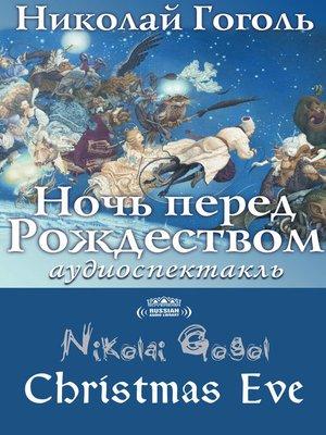 cover image of Christmas Eve (Ночь перед Рождеством)
