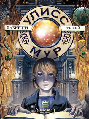 cover image of The Shadow Labyrinth