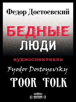 cover image of Poor Folk (Бедные люди)