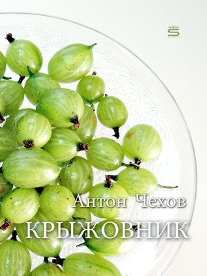 cover image of Gooseberry