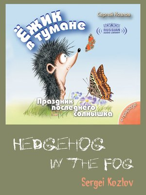 cover image of Hedgehog in the Fog, Volume 3 (Ёжик в тумане, Том 3)