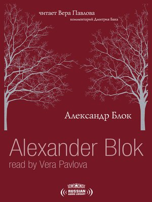 cover image of Alexander Blok read by Vera Pavlova (Александр Блок. Читает Вера Павлова)