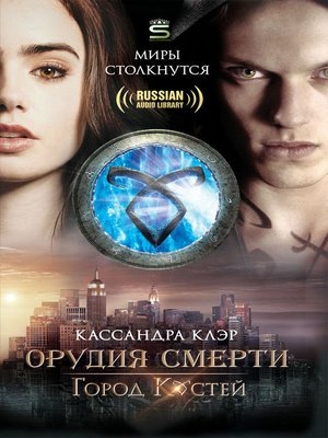 cover image of City of Bones (Город костей)