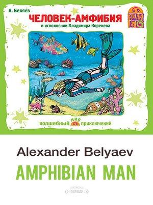 cover image of Amphibian Man (Человек-амфибия)