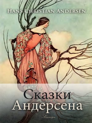 cover image of Andersen's Fairy Tales (Сказки Андерсена)