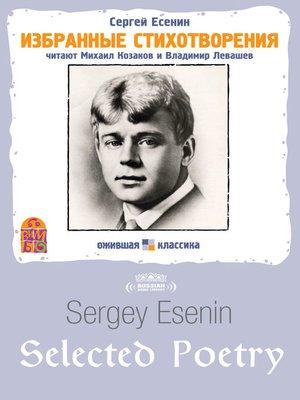cover image of Sergey Esenin Selected Poetry (Сергей Есенин. Избранные стихотворения)