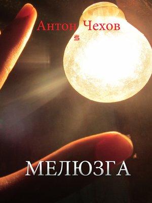 cover image of Мелюзга