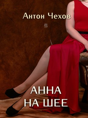 cover image of Анна на шее