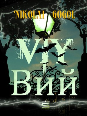 cover image of Viy