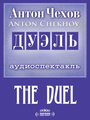 cover image of The Duel (Дуэль)