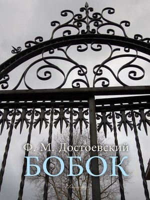 cover image of Бобок (Bobok)