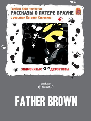 cover image of Father Brown (Рассказы о патере Брауне)