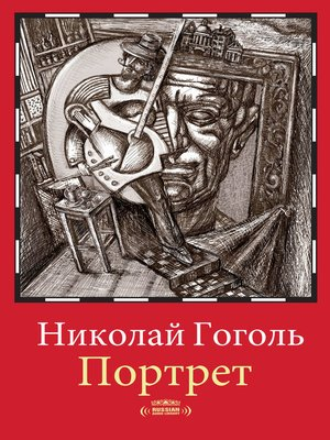 cover image of The Portrait (Портрет)