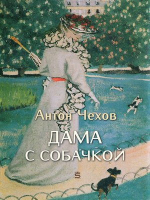 cover image of Дама с собачкой