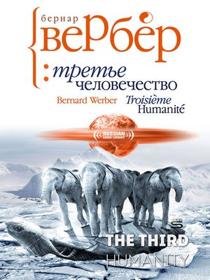 cover image of The Third Humanity (Третье человечество)