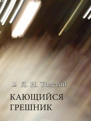 cover image of Кающийся грешник (The Repentant Sinner)