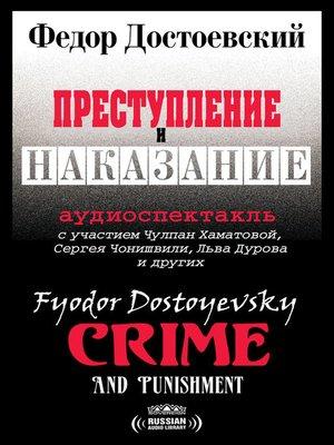 cover image of Crime and Punishment (Преступление и наказание)