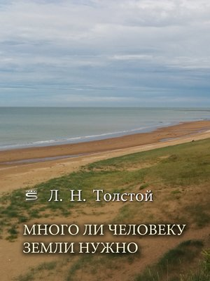 cover image of Много ли человеку земли нужно (How Much Land Does a Man Need?)