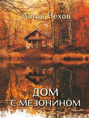 cover image of Дом с мезонином