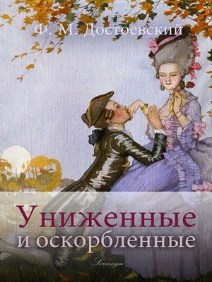 cover image of Униженные и оскорбленные (The Insulted and Humiliated)