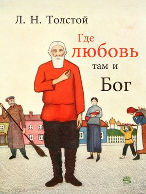 cover image of Где любовь, там и Бог (Where There is Love, There is God Also)
