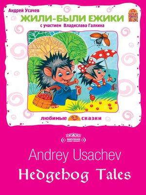 cover image of Hedgehog Tales (Жили-были ежики)