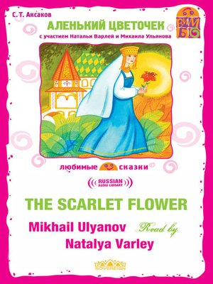 cover image of The Scarlet Flower (Аленький цветочек)