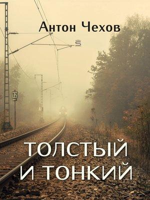 cover image of Толстый и тонкий