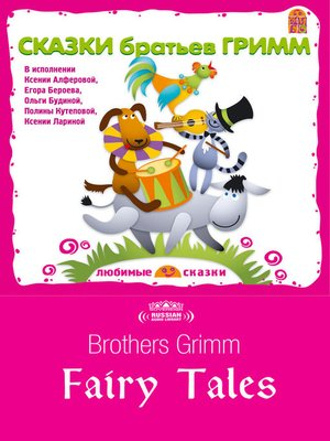 cover image of Fairy Tales of Brothers Grimm (Сказки братьев Гримм)
