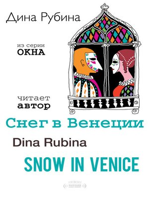 cover image of Snow in Venice (Снег в Венеции)