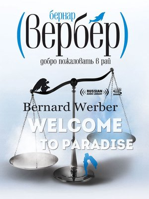cover image of Welcome to Paradise (Добро пожаловать в рай)