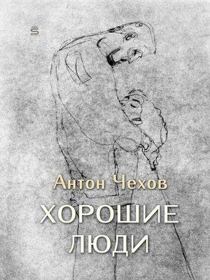 cover image of Хорошие люди