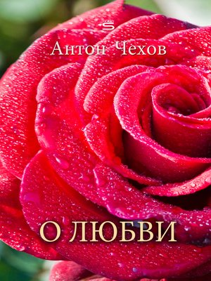 cover image of О любви (About Love)