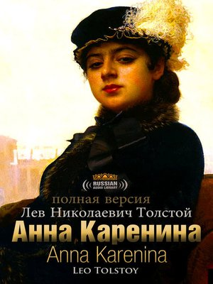 cover image of Anna Karenina, Volumes 1-8 (Анна Каренина, полная версия части 1-8)