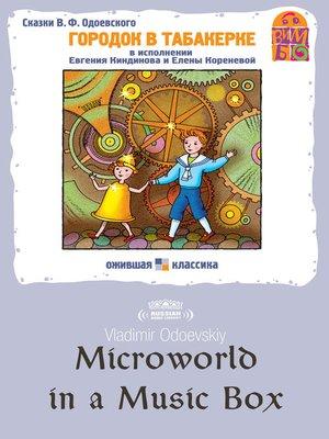 cover image of Microworld in a Music Box (Городок в табакерке)