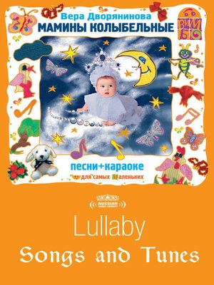 cover image of Lullaby Songs and Tunes (Мамины колыбельные)