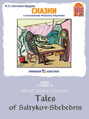 cover image of Tales of Saltykov-Shchedrin (Сказки Салтыкова-Щедрина)